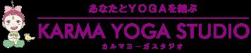 福山のヨガ教室なら カルマヨーガ